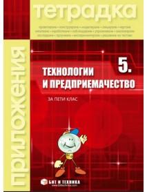 Учебна тетрадка по технологии и предприемачество за 5. клас